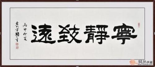 上海书法家作品欣赏(沈鹏书法作品价格)