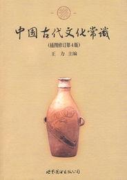 中國古代文化常識婚姻
