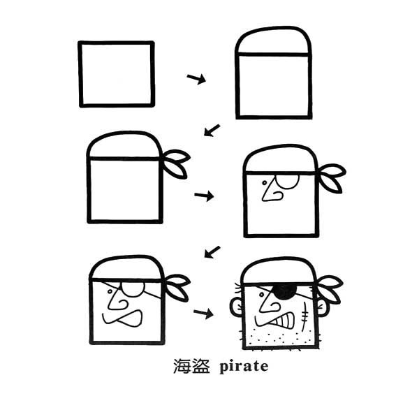 几何图形简笔画海盗