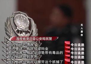 2017年1月12日一大早,李杰和吴清江的身上带着毒品和毒资,专案组就先后将李杰与吴清江抓获了.