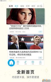 澎湃新闻app下载澎湃新闻手机版下载手机澎湃新闻下载