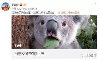 """事件持续发酵后,李亚玲还在其微博表示,收到网友私信,称这位""""国航监督员""""为国航客舱部办公室工作人员牛宇虹。"""