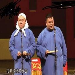 谁是凶手岳云鹏孙越在线收听茄子精选荔枝