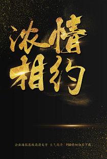 香字书法图片素材 香字书法图片素材下载 香字书法背景素材 香字书法模板下载 我图网