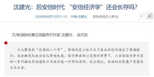 内阁全体辞职,安倍时代落幕发视频作最后告别执政近8年非常遗憾