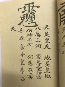普庵法古本符咒类道教修仙类玄术玄术玄法古籍线装一册复印本