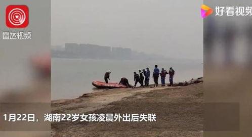 22岁失联女孩遗体已被打捞上岸事件最新进展