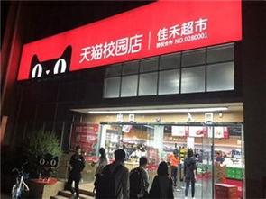 天猫店如何开店(天猫有哪几种店铺?天猫店铺类型的介绍)