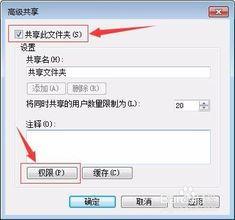 局域网共享文件夹怎么设置(键要共享的文件夹,属)