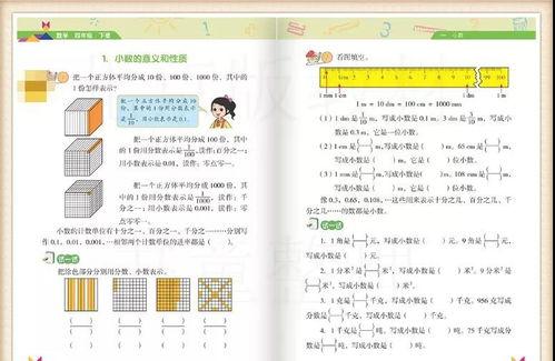 写跟数学书的知识