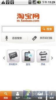 淘宝网客户端(手机淘宝app在哪里下载到)