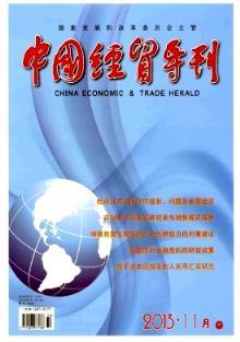 中国经济管理类期刊有哪些
