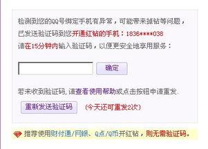 QQ秀无法保存问题 急急急急