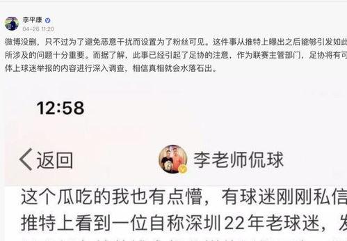 大反转,中国足球爆料人没删微博,硬刚前中超冠军,最大赢家浮现