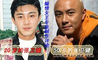 香港十大男明星衰老对比照