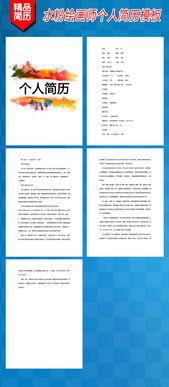 水粉绘画师个人简历模板图片设计素材 高清word doc下载 2.25MB 个人简历大全