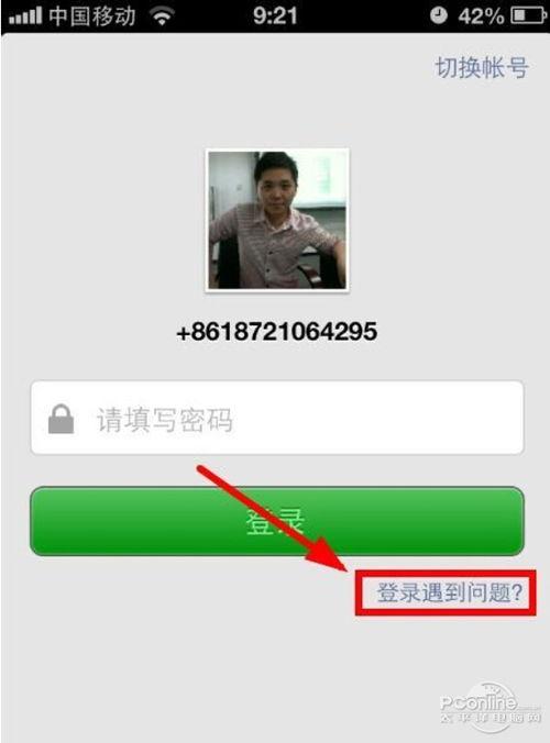 微信密码在哪里找