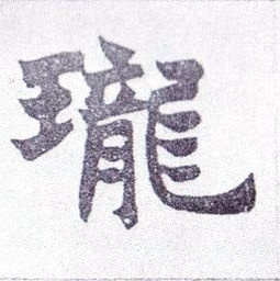 字帖图片(字帖练字图片)_1876人推荐