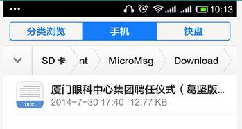 微信传输文件大小限制(电脑微信发送文件大小限制)