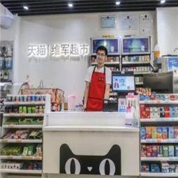 天猫便利店如何加盟(天猫中的店铺能够实体店加盟吗?)