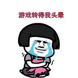 表情 蘑菇头流泪抱胸表情 游戏转得我头晕 九蛙图片 表情