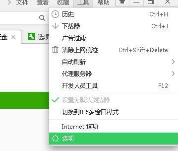 360浏览器云记录删除怎么恢复