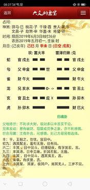 六爻占卜如何看婚姻(六爻预测感情)