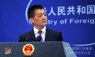 日方继续不承认中国是市场经济国家外交部回应