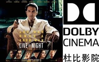 本-阿弗莱克执导的《夜色人生》