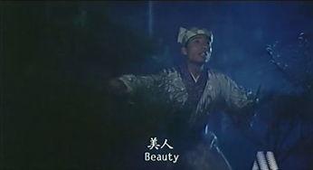 东施效颦一例 香港电影的盛世张狂 倩女幽魂