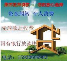 房产抵押贷款公司(网上房子抵押贷款平台)_1582人推荐