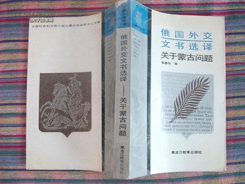 俄外交书关于蒙古问题