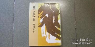 孔网唯一 16开精装本 金文字形字典 1厚册全,每个字含有金文编 汉语古文字字形表 古文字类编 汉字的起源 字统五种写法,80年代出版