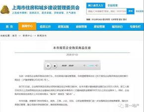 重磅上海出台公司买房新政
