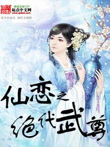 大神 求帮忙做JPG的玄幻小说封面图,小于5MB,像素600X800小说名仙恋之绝代武尊 谢谢