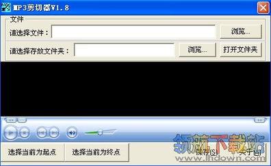 MP3剪切器 剪切音乐软件