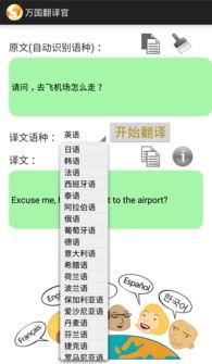 比较好的英语翻译app 手机英语翻译app 英语翻译app哪个最好 英语翻译app推荐 清风手游网