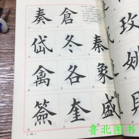 欧楷字帖(欧体字帖)