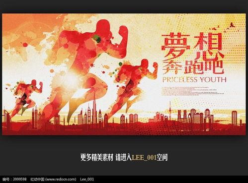梦想奔跑吧热血海报设计PSD素材下载编号3999598红动网