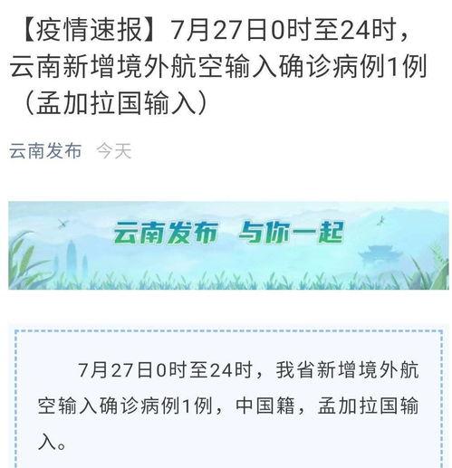 云南新增1例境外输入确诊病例中国籍,在孟加拉国务工,入境14天后核酸检测阳性