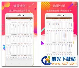 重庆时时彩助手app下载 重庆时时彩助手安卓版1.0 极光下载站