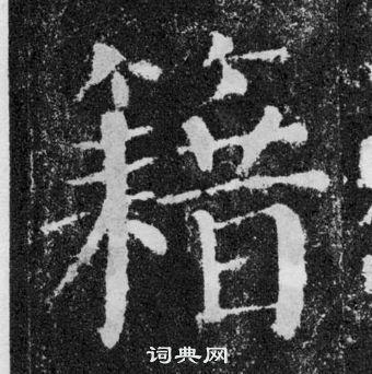 颜体书法字帖(求颜体书法作品)