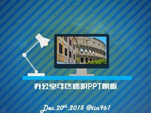 锡望工作室ppt模板,ppt动态特效模板,免费ppt模板下载