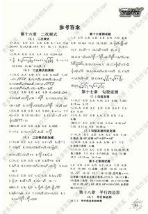 江西省8级数学作业本答案