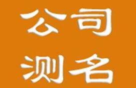 公司起名取名测算(测公司名字吉凶)