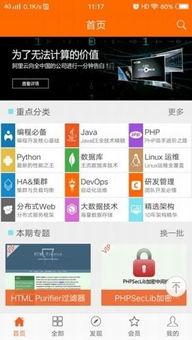 超级码客app 超级码客 v1.1 安卓版 起点软件园