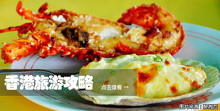 香港旅游攻略 美食篇