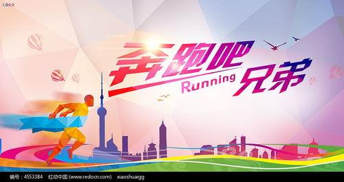 奔跑吧兄弟海报设计PSD素材下载编号4553384红动网