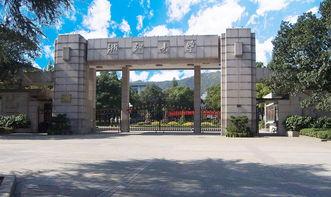 浙江省都有哪些大学