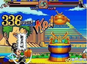 海贼王格斗下载 海贼王格斗中文版单机游戏下载